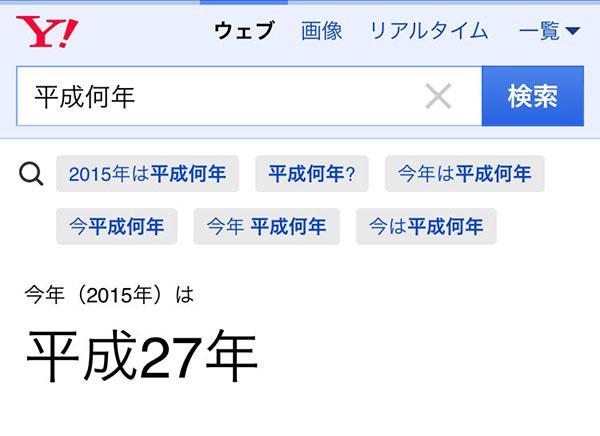 「平成何年」の検索結果