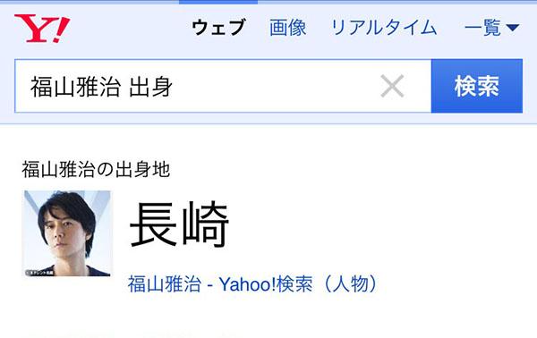 「福山雅治 出身」の検索結果