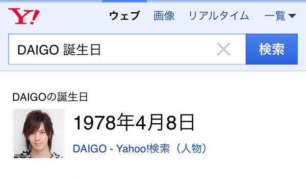「DAIGO 誕生日」の検索結果