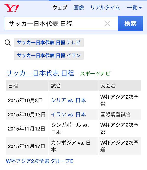 「サッカー日本代表 日程」の検索結果