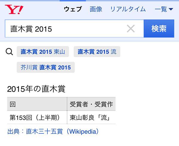 「直木賞 2015」の検索結果