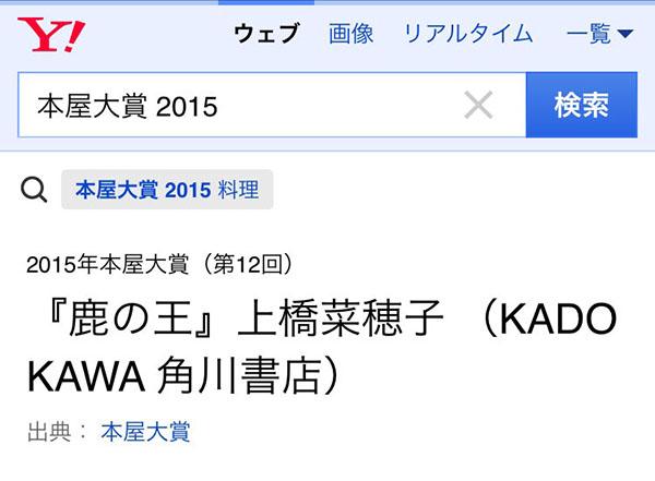 「本屋大賞 2015」の検索結果