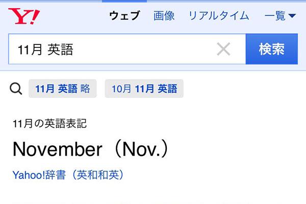 「11月 英語」の検索結果
