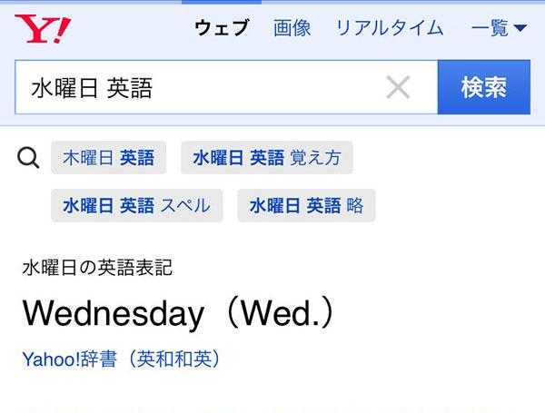 「水曜日 英語」の検索結果