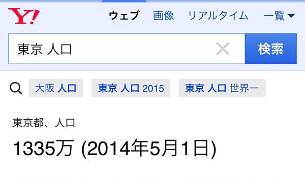 「東京 人口」の検索結果