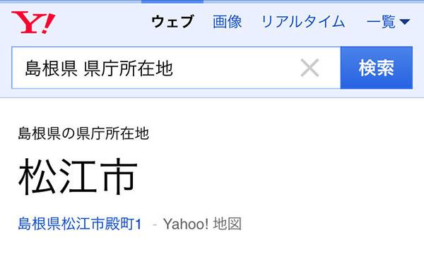 「島根県 県庁所在地」の検索結果