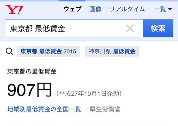 「東京都 最低賃金」の検索結果