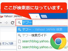 Google ChromeのアドレスバーからYahoo!検索を利用できるようにする方法