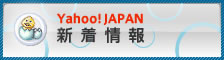 Yahoo! JAPAN 新着情報