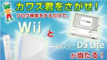 カワズ君をさがせ! ブログ検索をするだけで、WiiとニンテンドーDS Liteが当たる!