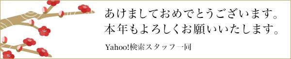 あけましておめでとうございます。本年もよろしくお願いいたします。 Yahoo!検索スタッフ一同