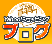 Yahoo!ショッピングブログ