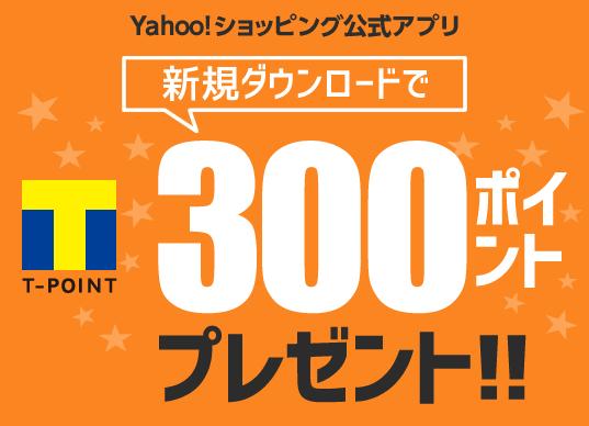 Yahoo!ショッピング公式アプリ 新規ダウンロードでTポイント300ポイントプレゼント!!