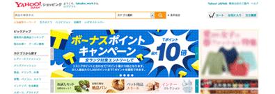 Yahoo!ショッピングのトップページ