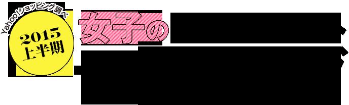 Yahoo!ショッピング調べ 2015上半期 女子のベストヒットランキング