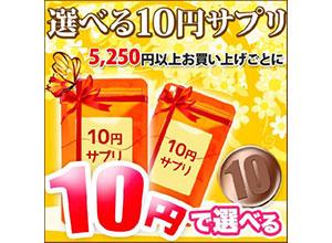 選べる10円サプリ!