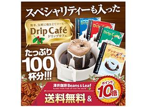 (澤井珈琲)コーヒー専門店のドリップバッグ 100袋