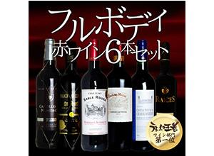 フルボディ極上赤ワイン6本セット