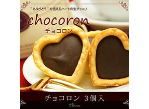 チョコロン3個入り