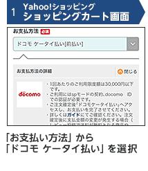 1 Yahoo!ショッピング ショッピングカート画面 「お支払い方法」から「ドコモ ケータイ払い」を選択