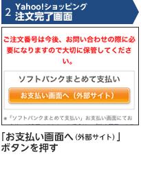 2 Yahoo!ショッピング 注文完了画面 「お支払い画面へ(外部サイト)」ボタンを押す