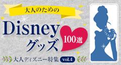 大人のためのDisneyグッズ100選 大人ディズニー特集vol.4