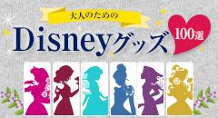 大人ディズニー特集 vol.3