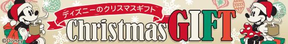 ディズニーのクリスマスギフト