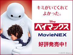 ベイマックス MovieNEX 好評発売中!