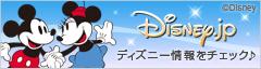 最新情報が満載のオフィシャルサイト Disney.jp