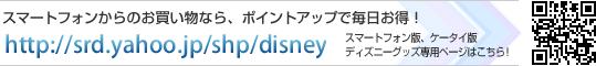 スマートフォンからのお買い物なら、ポイントアップで毎日お得! http://srd.yahoo.jp/shp/disney スマートフォン版、ケータイ版ディズニーグッズ専用ページはこちら!