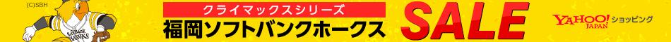 クライマックスシリーズ 福岡ソフトバンクホークスSALE