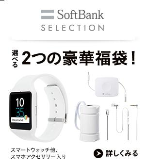 SoftBank SELECTION 選べる2つの豪華福袋!スマートウォッチ他、スマホアクセサリー入り 詳しくみる