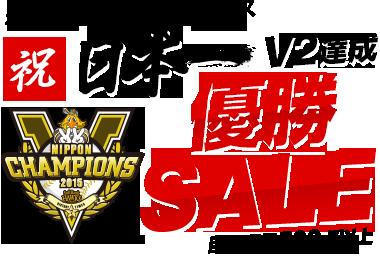 福岡ソフトバンクホークス 祝クライマックスシリーズ制覇 目指せ日本一SALE