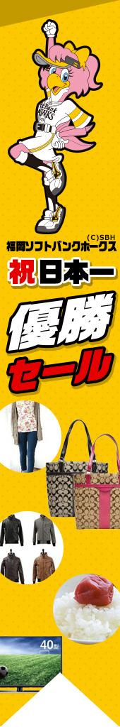 福岡ソフトバンクホークス日本一キャンペーン 優勝セール