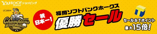 福岡ソフトバンクホークス優勝SALE