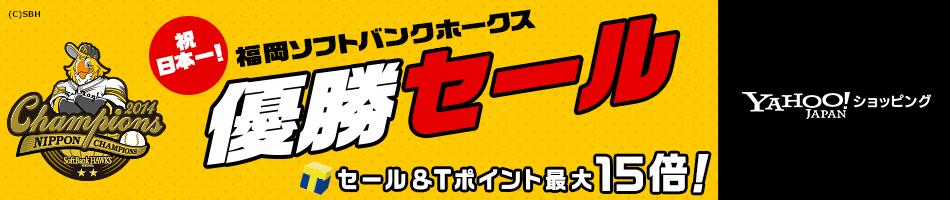福岡ソフトバンクホークス日本一応援セール
