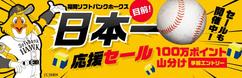ホークス日本シリーズセール予告