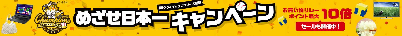めざせ日本一キャンペーンお買い物リレーポイント最大10倍