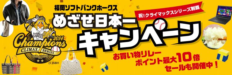 【優勝】ホークスCS優勝セール(ポイント10倍)