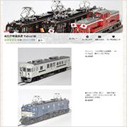 めだか帝国鉄道 Yahoo!店