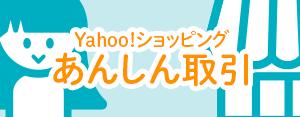 Yahoo!ショッピングあんしん取引
