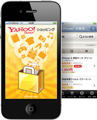 「Yahoo!ショッピング」のiPhone公式アプリ