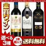 1本698円!選べる金賞ワイン3本♪