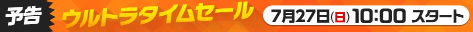 予告 ウルトラセール 掲載商品すべてお買い得価格! 7月27日(日)10:00スタート