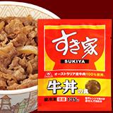すき家牛丼の具5パックお試しセット