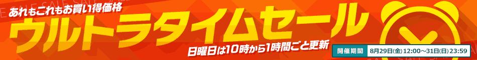 人気商品が、スペシャル価格&ポッキリ価格! ウルトラタイムセール 開催期間 2014年8月29日(金)~31日(日)