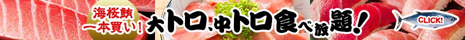 海桜鮪一本買い!大トロ、中トロ食べ放題! CLICK!
