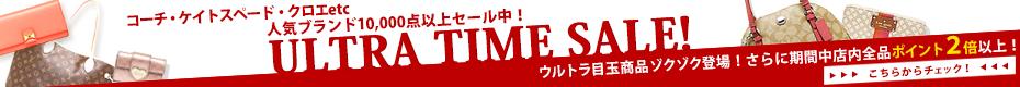 ULTRA TIME SALE! コーチ・ケイトスペード・クロエetc 人気ブランド10,000点以上セール中! ウルトラ目玉商品ゾクゾク登場!さらに期間中店内全品ポイント2倍以上! こちらからチェック!