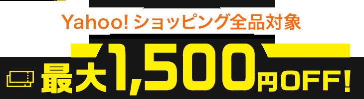 Yahoo!ショッピング全品対象 最大1,500円OFF!